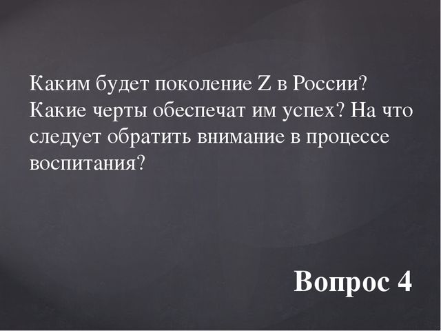 Каким будет поколение Z в России? Какие черты обеспечат им успех? На что след...