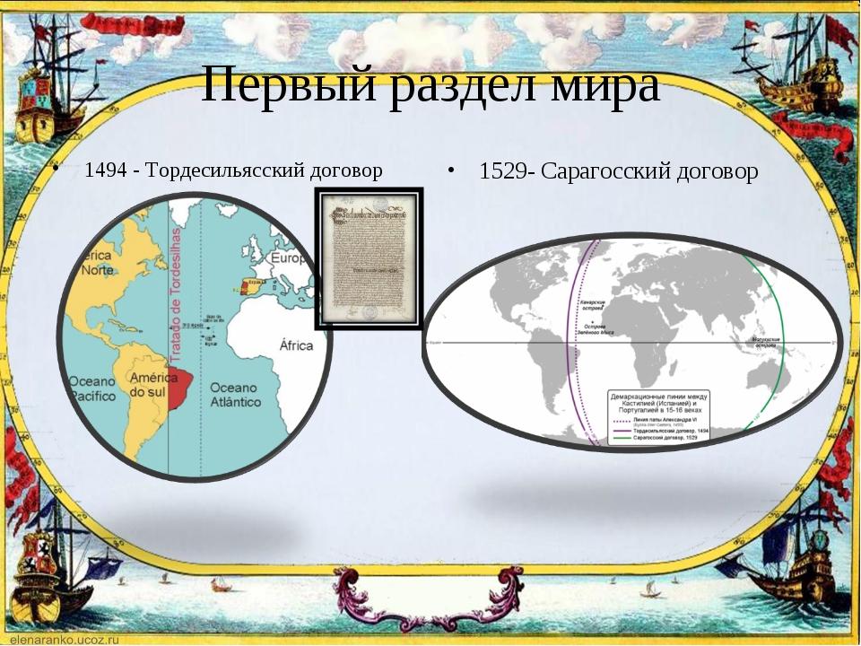 Первый раздел мира 1494 - Тордесильясский договор 1529- Сарагосский договор