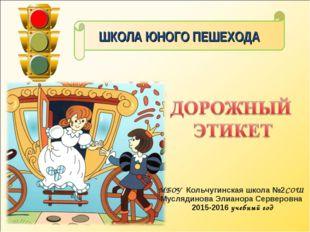 ШКОЛА ЮНОГО ПЕШЕХОДА МБОУ Кольчугинская школа №2СОШ Муслядинова Элианора Серв