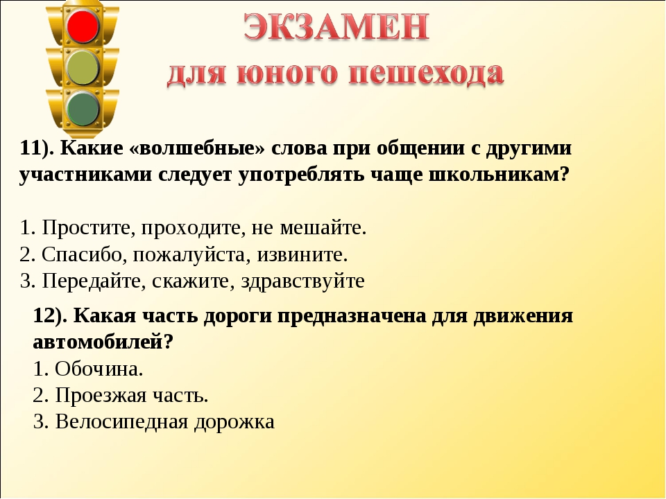 11). Какие «волшебные» слова при общении с другими участниками следует употре...