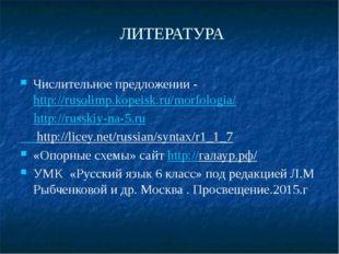 ЛИТЕРАТУРА Числительное предложении -http://rusolimp.kopeisk.ru/morfologia/ h