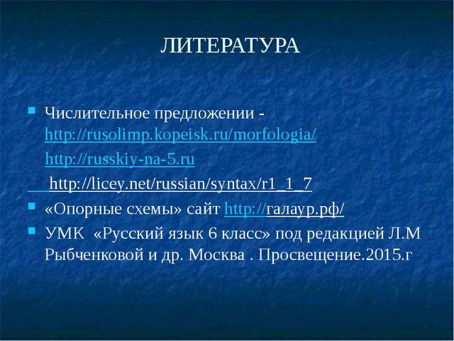 ЛИТЕРАТУРА Числительное предложении -http://rusolimp.kopeisk.ru/morfologia/ h...