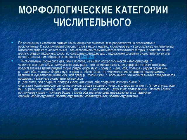 МОРФОЛОГИЧЕСКИЕ КАТЕГОРИИ ЧИСЛИТЕЛЬНОГО По отношениюк категории падежа(скло...