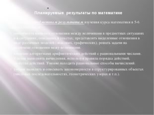 Планируемые результаты по математике К важнейшим предметным результатам изуч