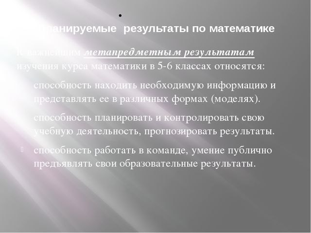 Планируемые результаты по математике К важнейшим метапредметным результатам...