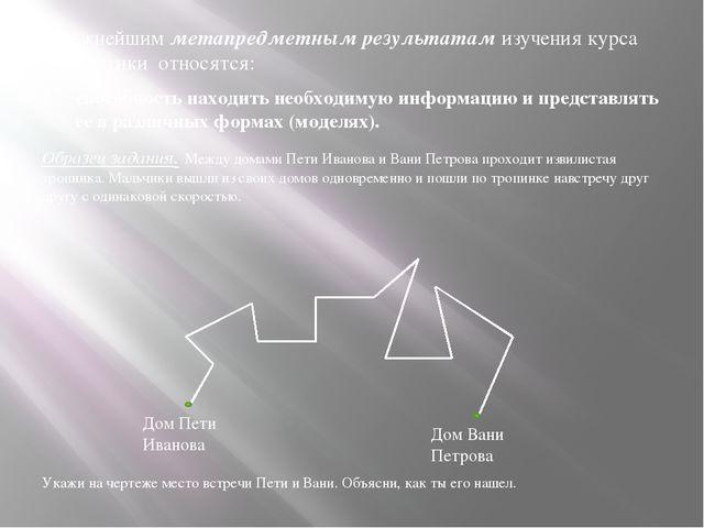 К важнейшим метапредметным результатам изучения курса математики относятся: с...