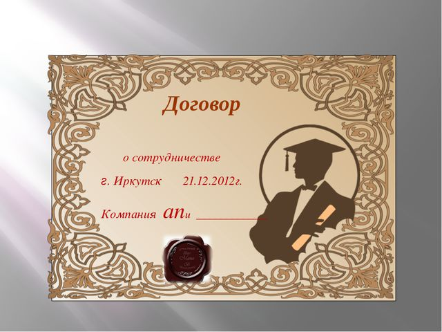 Договор о сотрудничестве г. Иркутск 21.12.2012г. Компания апи _____________