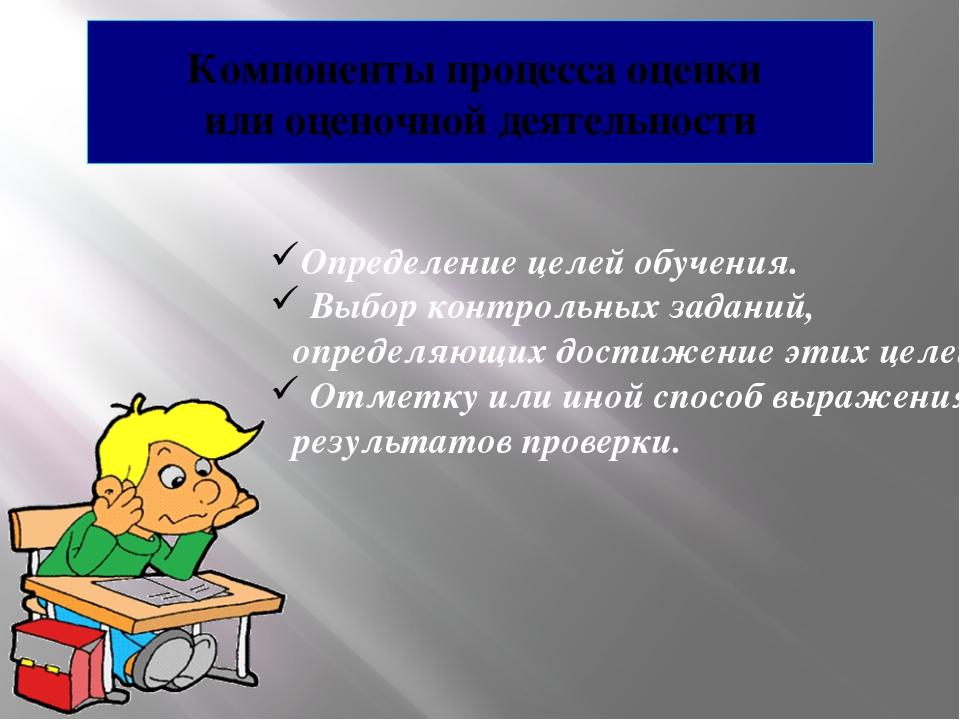 Определение целей обучения. Выбор контрольных заданий, определяющих достижени...