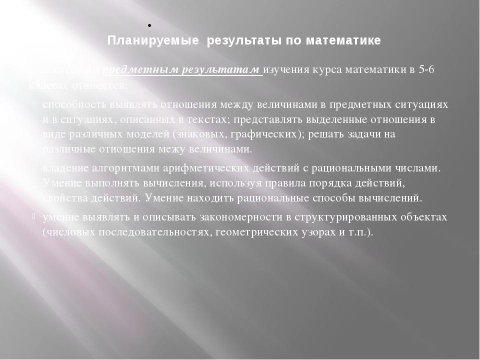 Планируемые результаты по математике К важнейшим предметным результатам изуч...