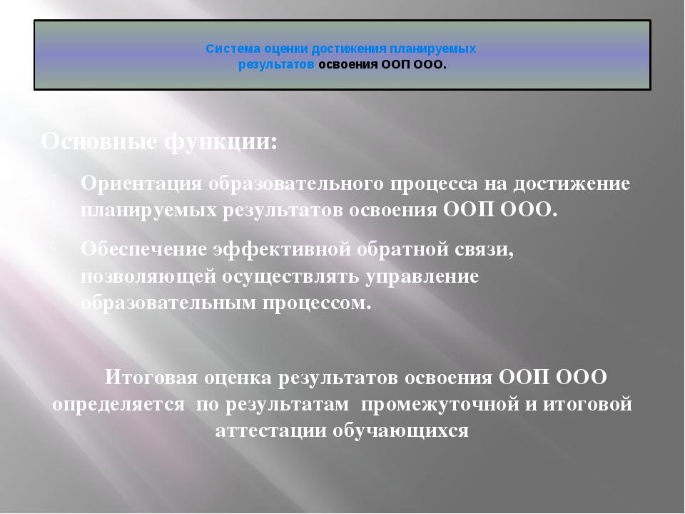 Система оценки достижения планируемых результатов освоения ООП ООО. Основные...