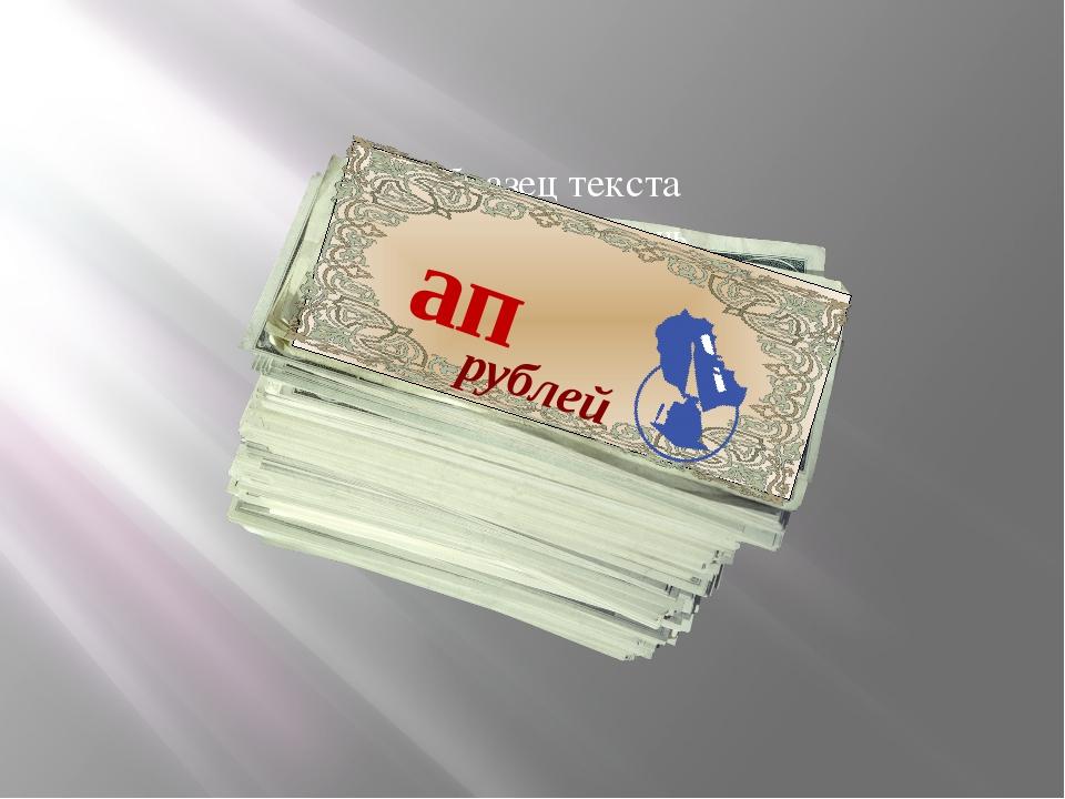 рублей ап