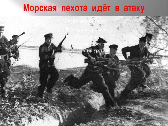 Морская пехота идёт в атаку