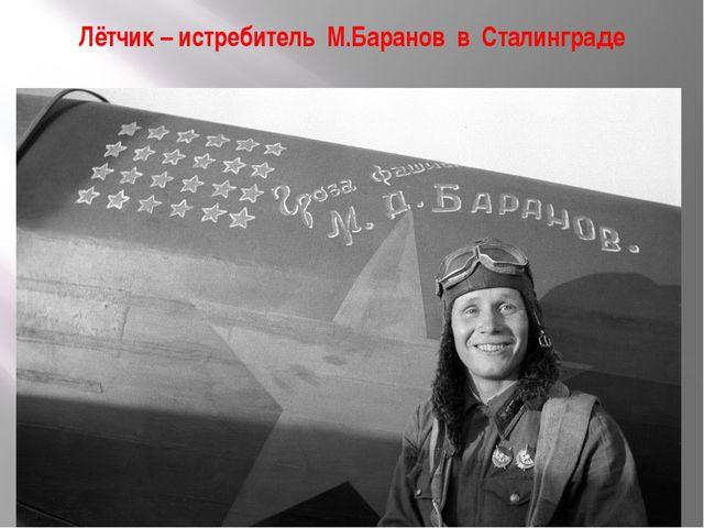 Лётчик – истребитель М.Баранов в Сталинграде