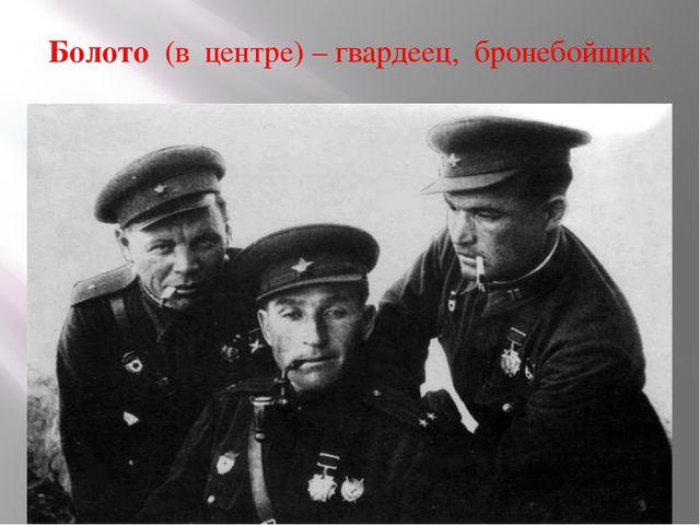 Болото (в центре) – гвардеец, бронебойщик