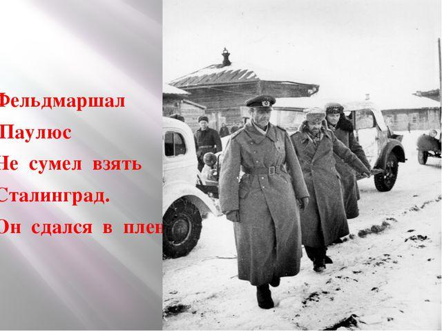 Фельдмаршал Паулюс Не сумел взять Сталинград. Он сдался в плен