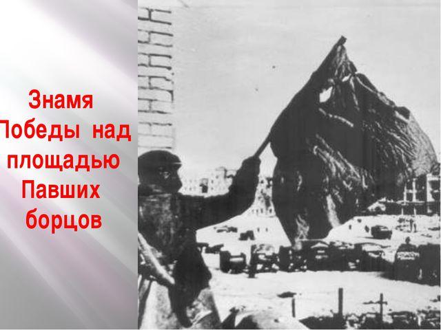 Знамя Победы над площадью Павших борцов