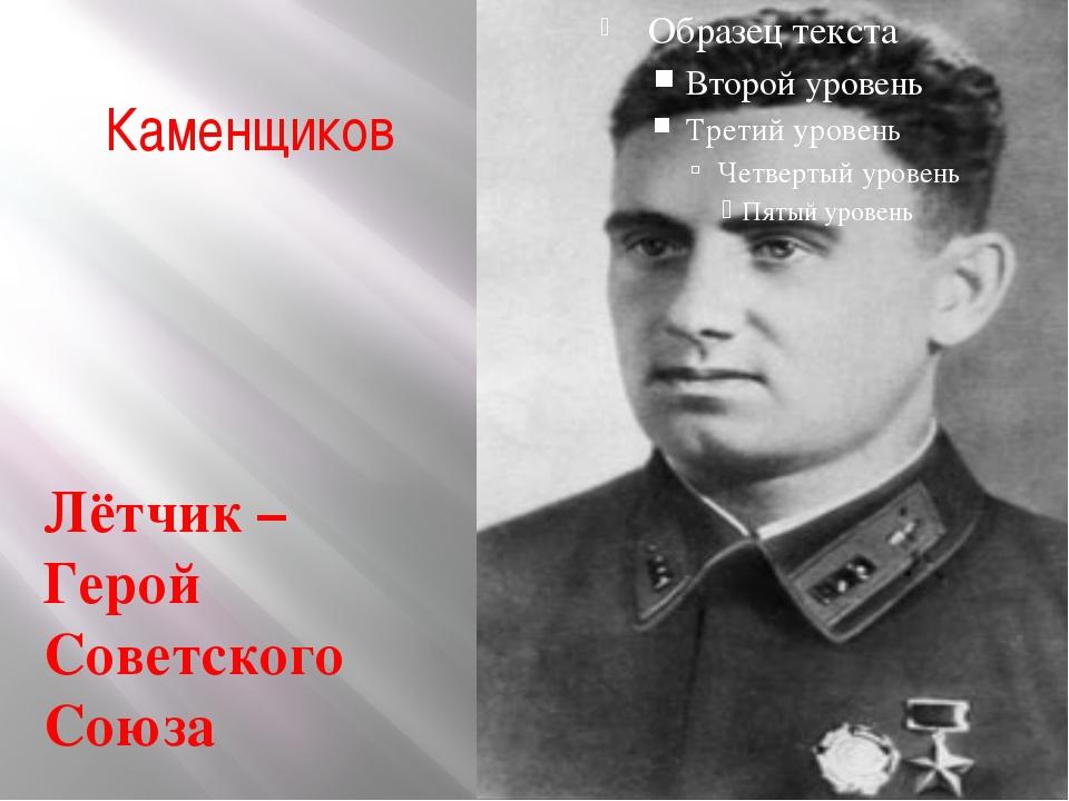 Каменщиков Лётчик – Герой Советского Союза