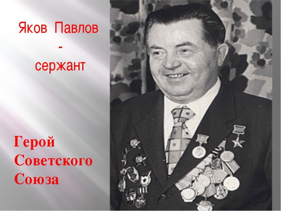 Яков Павлов - сержант Герой Советского Союза