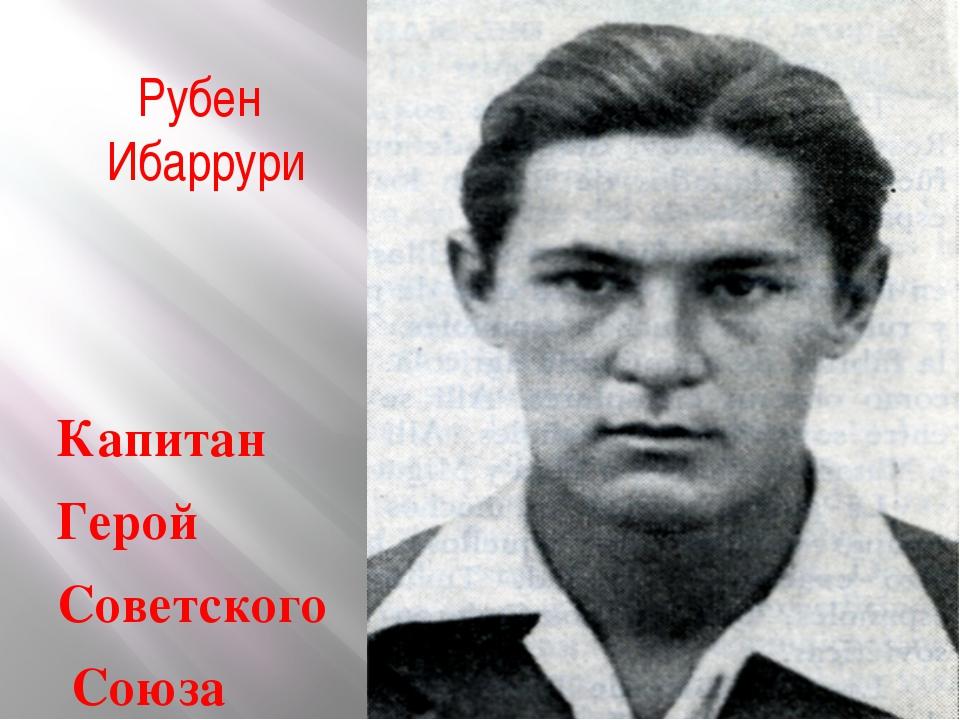 Рубен Ибаррури Капитан Герой Советского Союза