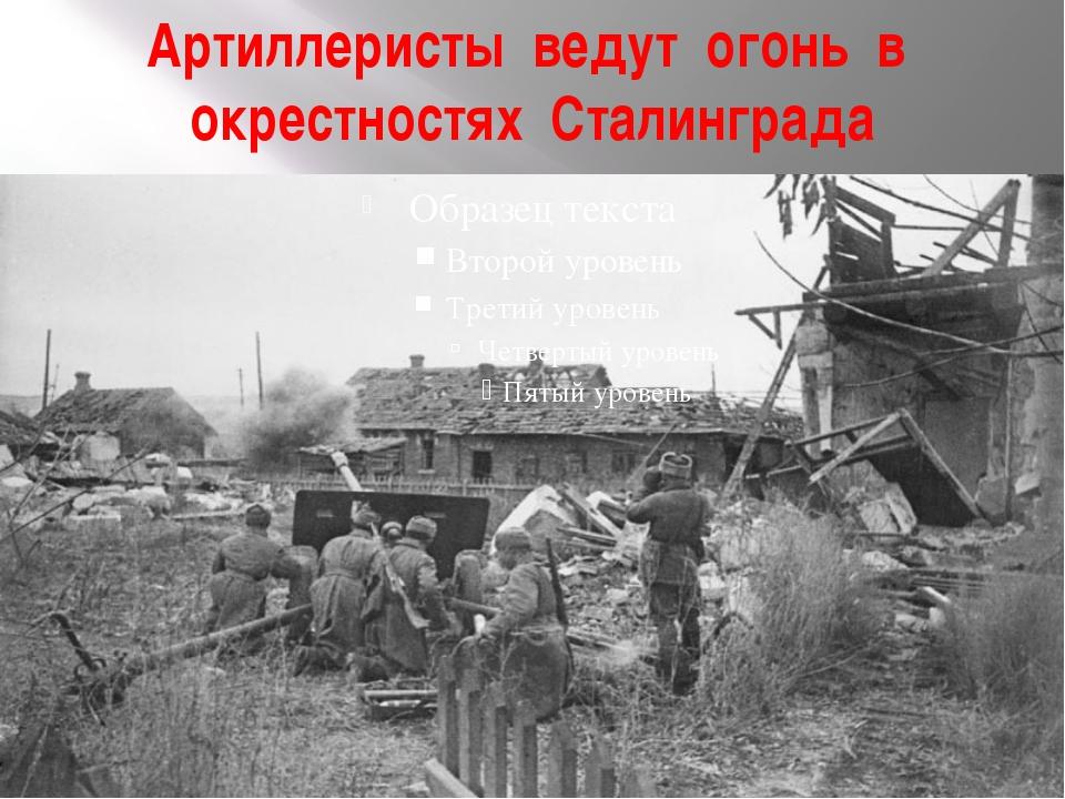 Артиллеристы ведут огонь в окрестностях Сталинграда