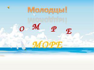 О МОРЕ М Р Е