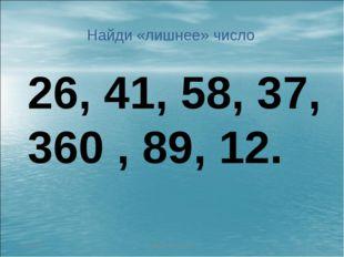 * http://aida.ucoz.ru * Найди «лишнее» число 26, 41, 58, 37, 360 , 89, 12. ht