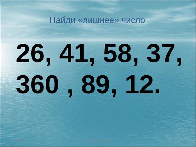 * http://aida.ucoz.ru * Найди «лишнее» число 26, 41, 58, 37, 360 , 89, 12. ht...