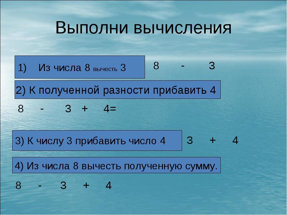Выполни вычисления 1) Из числа 8 вычесть 3 2) К полученной разности прибавить...