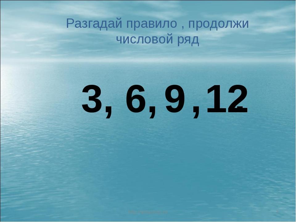 http://aida.ucoz.ru * Разгадай правило , продолжи числовой ряд 3, 6, , . 9 12...