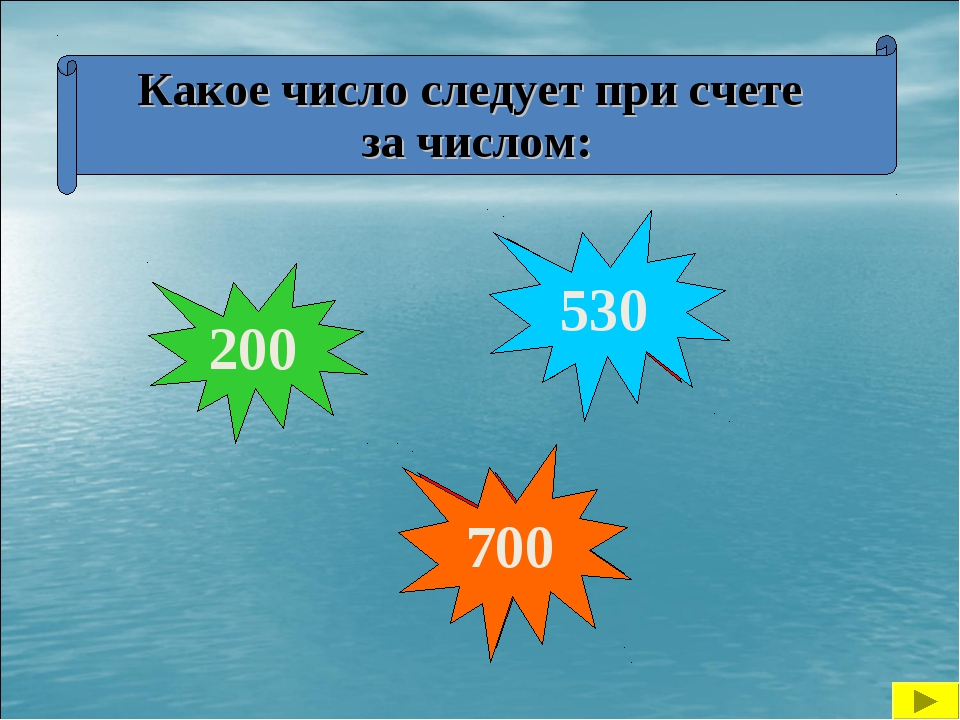 Какое число следует при счете за числом: 699 529 199 530 700 200