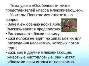 Тема урока «Особенности жизни представителей класса млекопитающих». Учитель