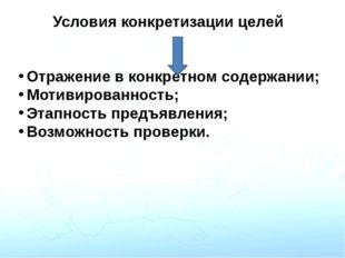 Условия конкретизации целей Отражение в конкретном содержании; Мотивированн