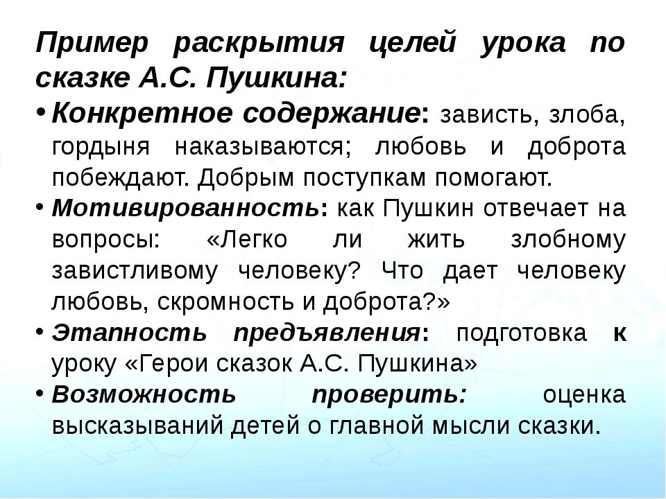 Пример раскрытия целей урока по сказке А.С. Пушкина: Конкретное содержание: з...