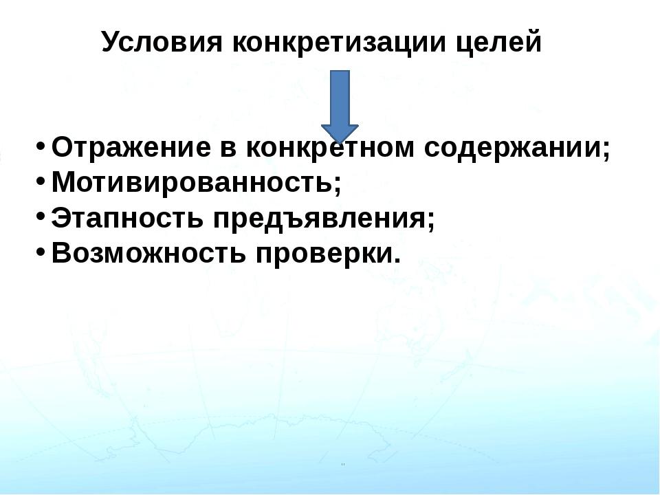 Условия конкретизации целей Отражение в конкретном содержании; Мотивированн...
