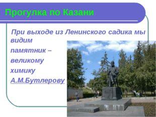 Прогулка по Казани При выходе из Ленинского садика мы видим памятник – велико