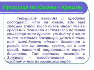 Прогулка по Казани - Кремль Татарские легенды и предания сообщают, что на хол