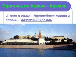 Прогулка по Казани - Кремль А вот и холм – древнейшее место в Казани – Казанс