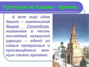 Прогулка по Казани - Кремль А вот ещё одна башня – знаменитая башня Сююмбике,