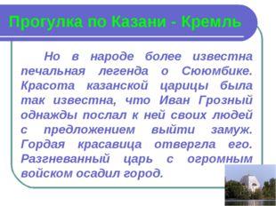 Прогулка по Казани - Кремль Но в народе более известна печальная легенда о Сю