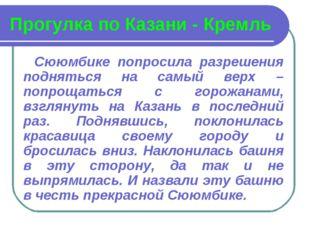 Прогулка по Казани - Кремль Сююмбике попросила разрешения подняться на самый