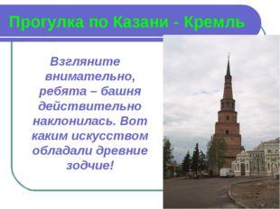 Прогулка по Казани - Кремль Взгляните внимательно, ребята – башня действитель