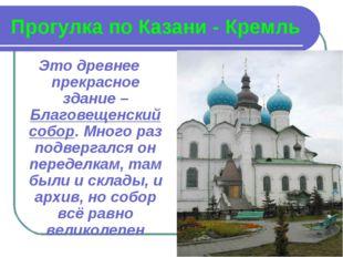 Прогулка по Казани - Кремль Это древнее прекрасное здание – Благовещенский со