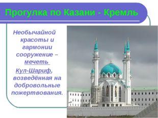 Прогулка по Казани - Кремль Необычайной красоты и гармонии сооружение – мечет