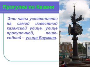 Прогулка по Казани Эти часы установлены на самой известной казанской улице, у