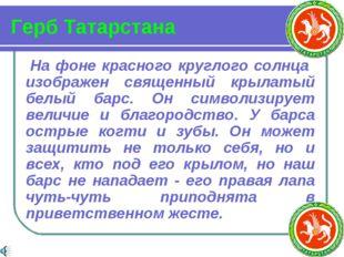 Герб Татарстана На фоне красного круглого солнца изображен священный крылатый