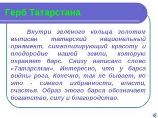 Герб Татарстана Внутри зеленого кольца золотом выписан татарский национальный