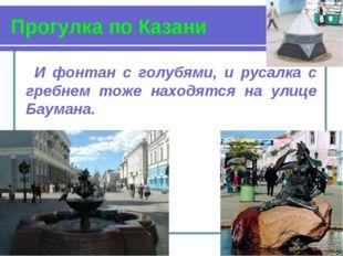 Прогулка по Казани И фонтан с голубями, и русалка с гребнем тоже находятся на