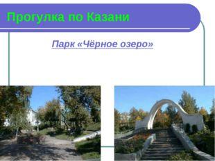 Прогулка по Казани Парк «Чёрное озеро»