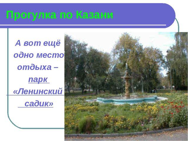 Прогулка по Казани А вот ещё одно место отдыха – парк «Ленинский садик»