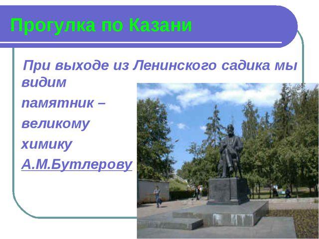 Прогулка по Казани При выходе из Ленинского садика мы видим памятник – велико...